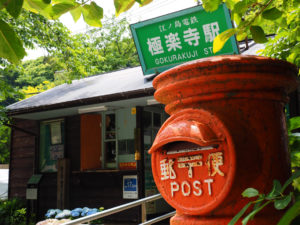 a station with a red post in the front